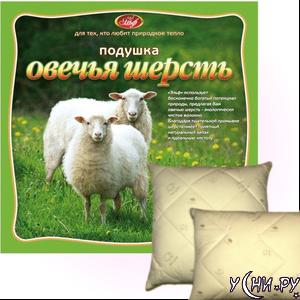 Такие удобные подушки из овечьей шерсти