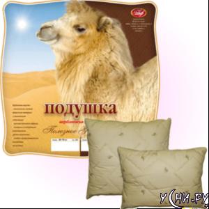 Подушки из верблюжьей шерсти тоже хороши!